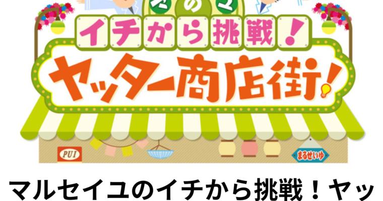 毎日放送ちちんぷいぷいに菓子工房eccaのフレッシュジャムが紹介されました!!!