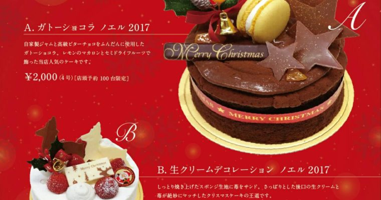 POPEYE XMAS CAKE2017